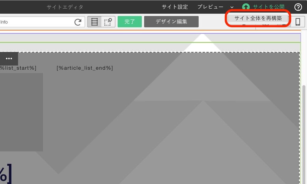 サイトエディタで「サイト全体の再構築」を実行する画面