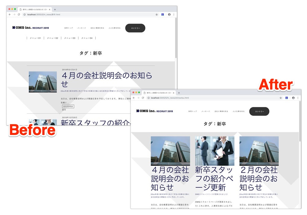 変更前と変更後の記事リストページの画面