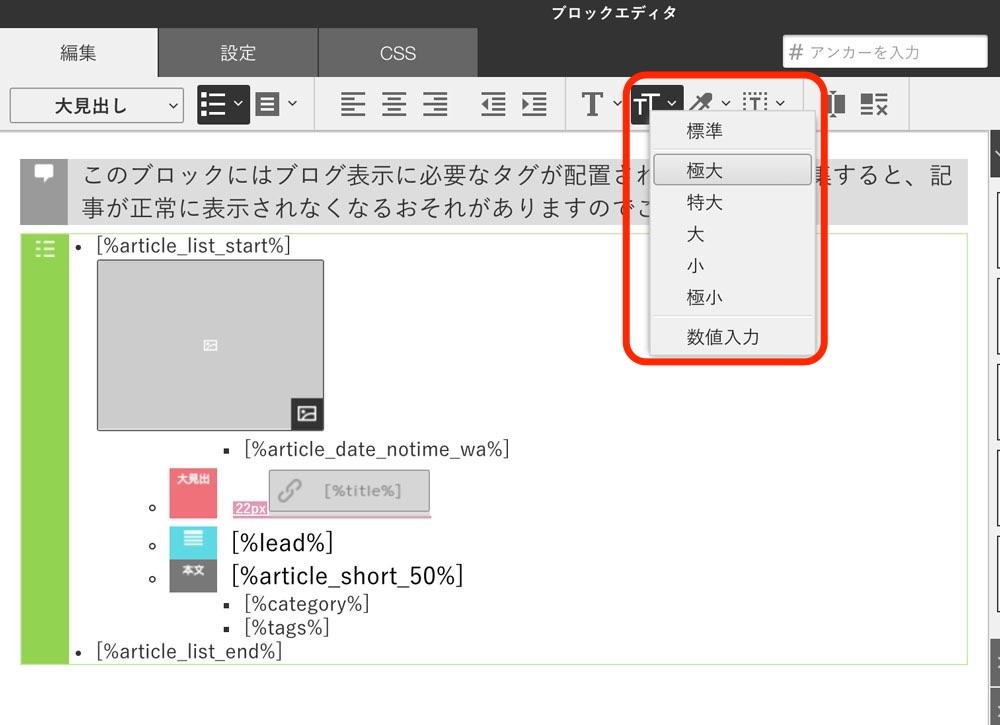 ブロックエディタでBPタグのスタイルを編集する画面