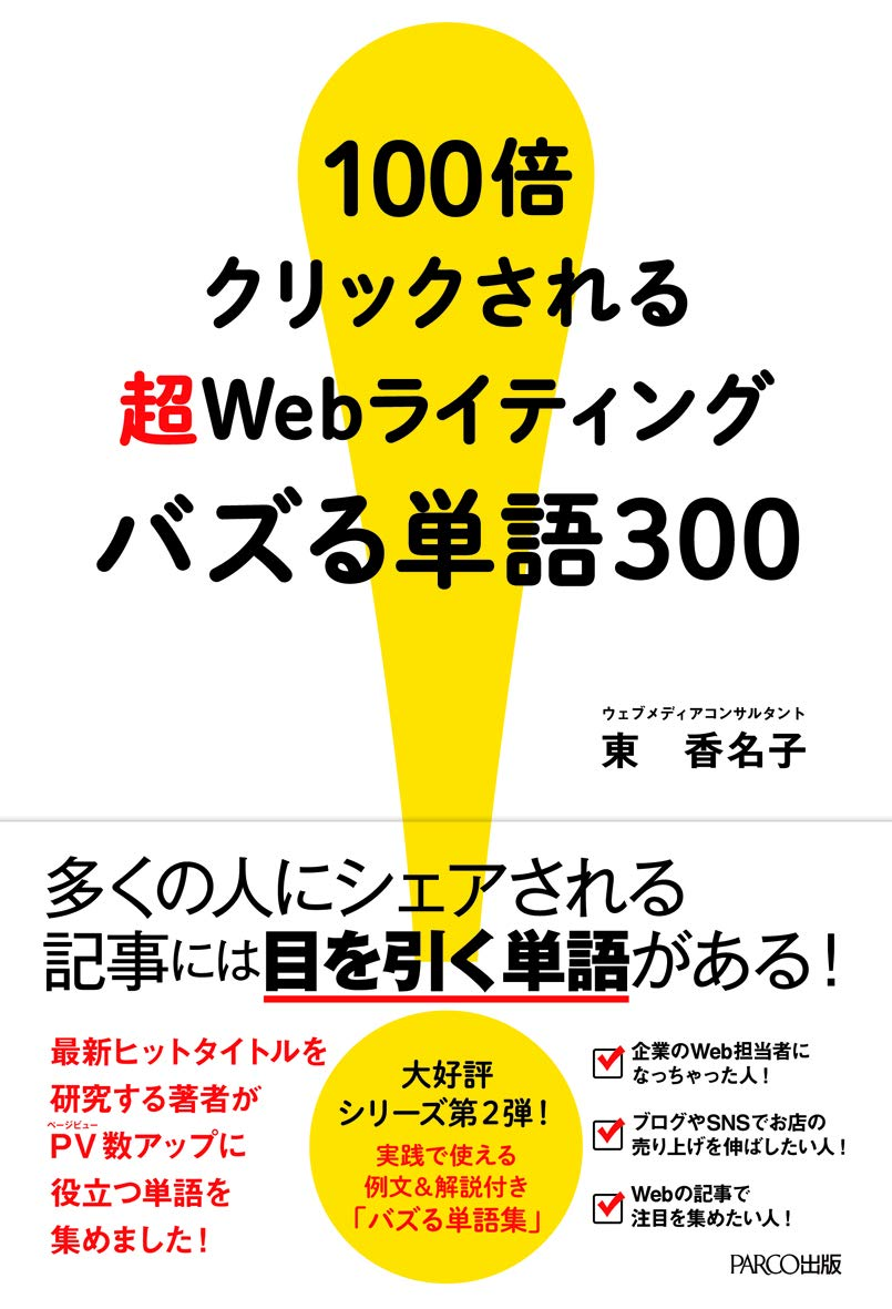 100倍クリックされる超Webライティング バズる単語300