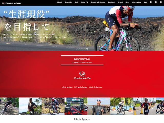 スポーツ系の企業サイト