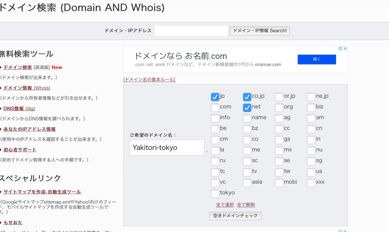 ドメイン検索のページ