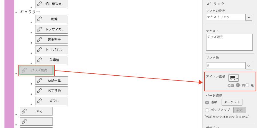 リンクにアイコンを追加
