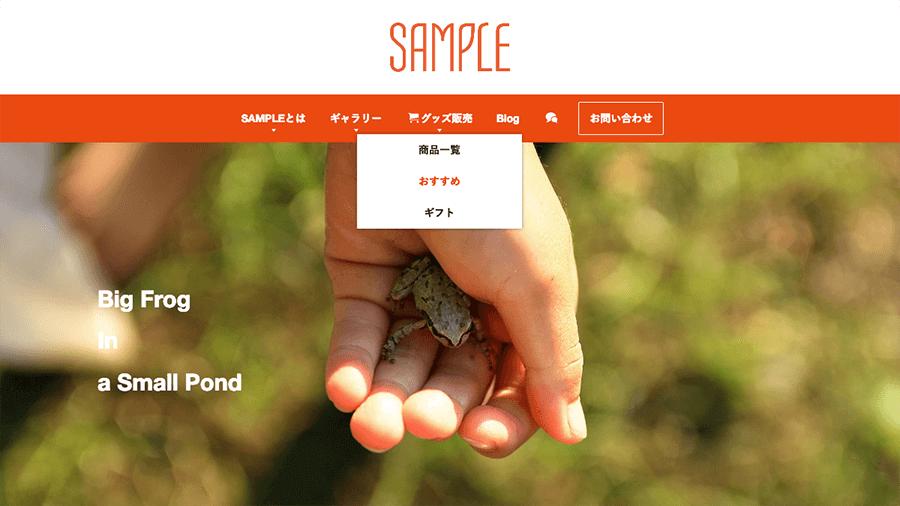 サンプルサイトのイメージ