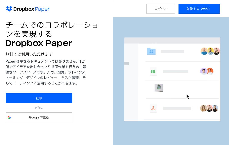 Dropbox Paperホームページ