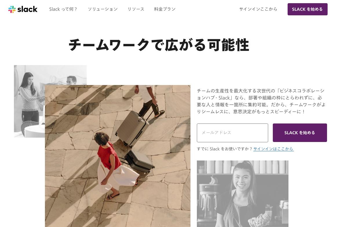 Slackホームページ