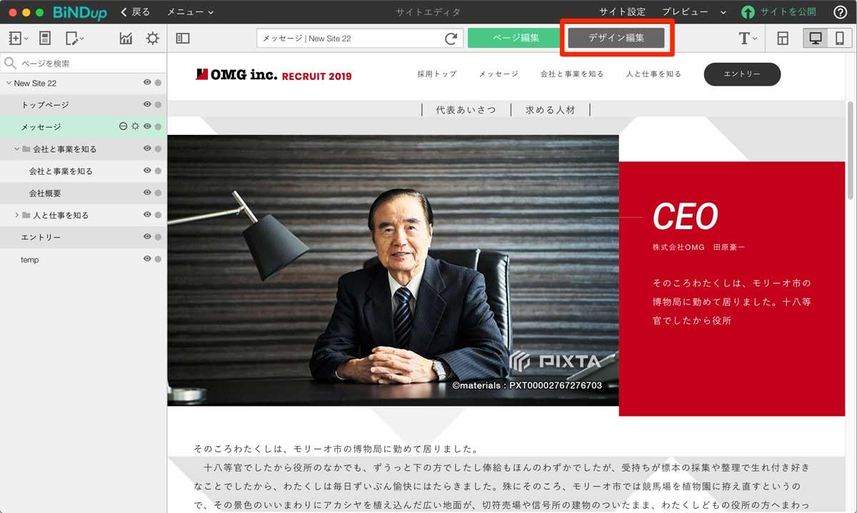 サイトエディタでDress画面を開く手順のイメージ
