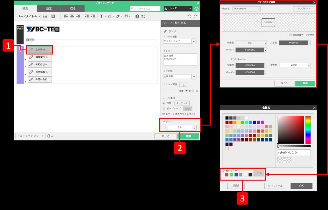 リンクボタンにDressカラーを設定する手順