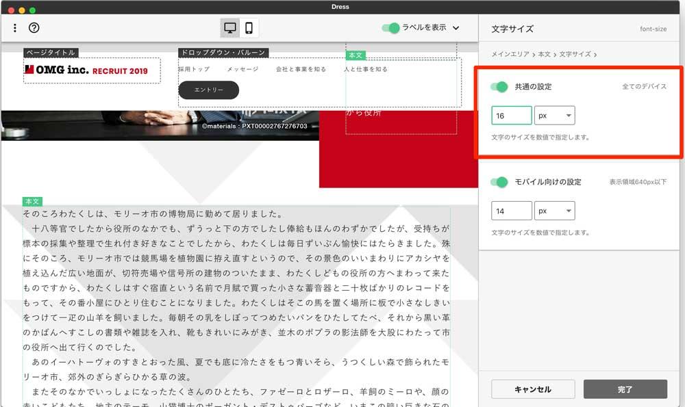 PCなどでの表示文字サイズをDress画面で設定するイメージ
