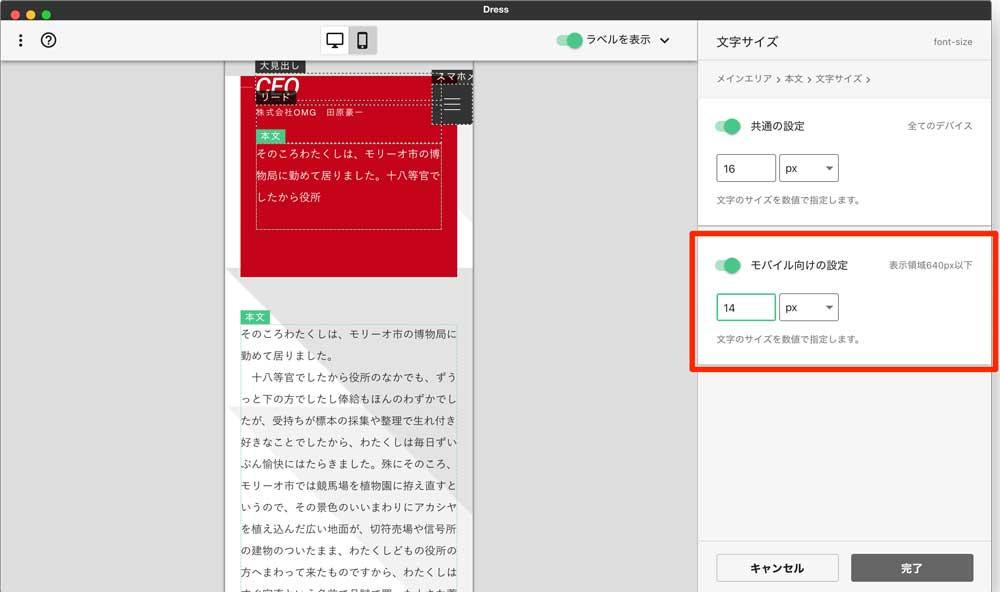 スマホでの表示文字サイズをDress画面で設定するイメージ