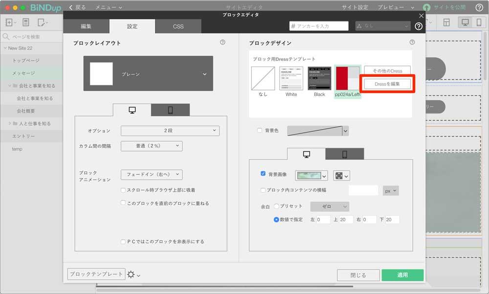 ブロックエディタの設定タブからブロックDressを開くイメージ