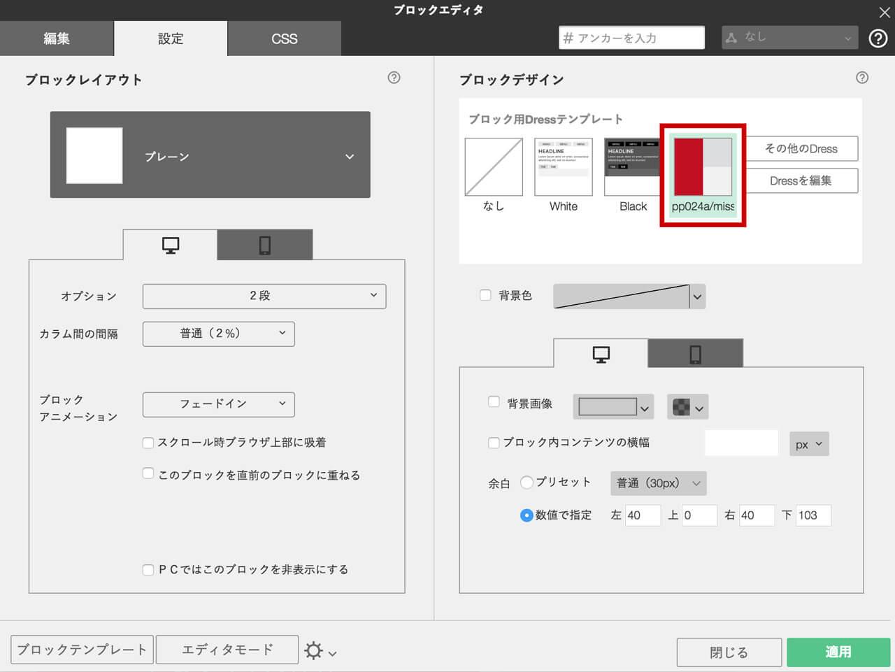 サイトエディタ ブロックDress設定