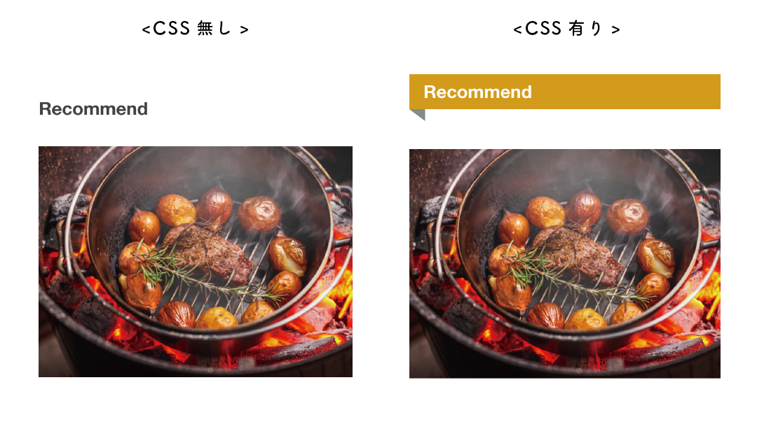 CSSのデザイン表現の例