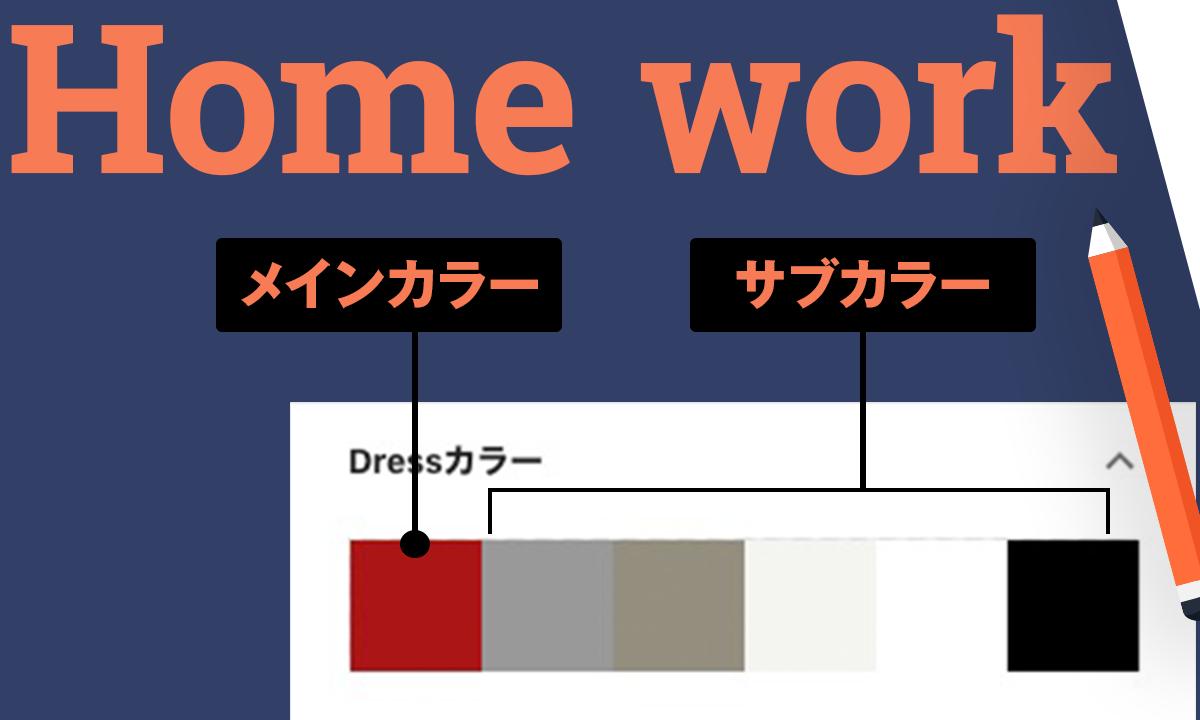 19-0411-Dressセミナー