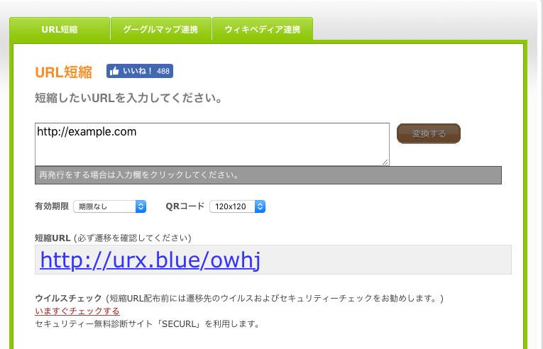 URX.NUのURL作成画面