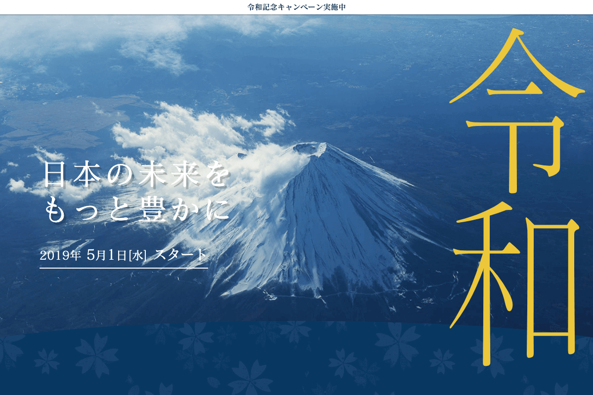 新元号をイメージしたサイトデザイン