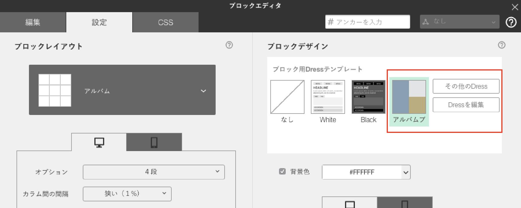 ブロック単位のDressで使える、タブやアルバムのデザインを提供!