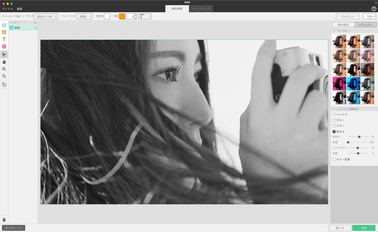 画像編集ソフト「SiGN」のフィルターで簡単に写真をモノトーン化