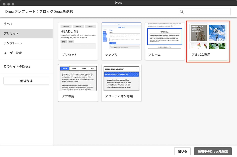 ブロックDressの選択画面