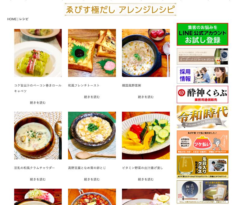 レシピをブログ化