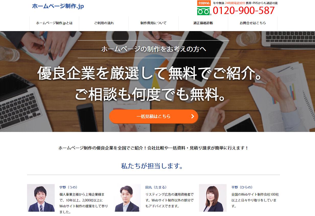 ホームページ制作jpのサイト