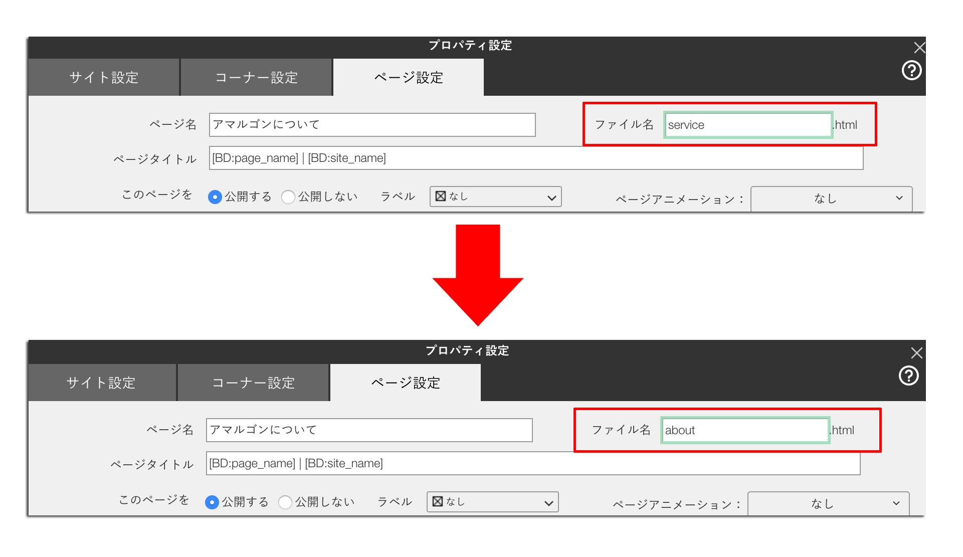 BiNDup、ページ設定でファイル名を変更