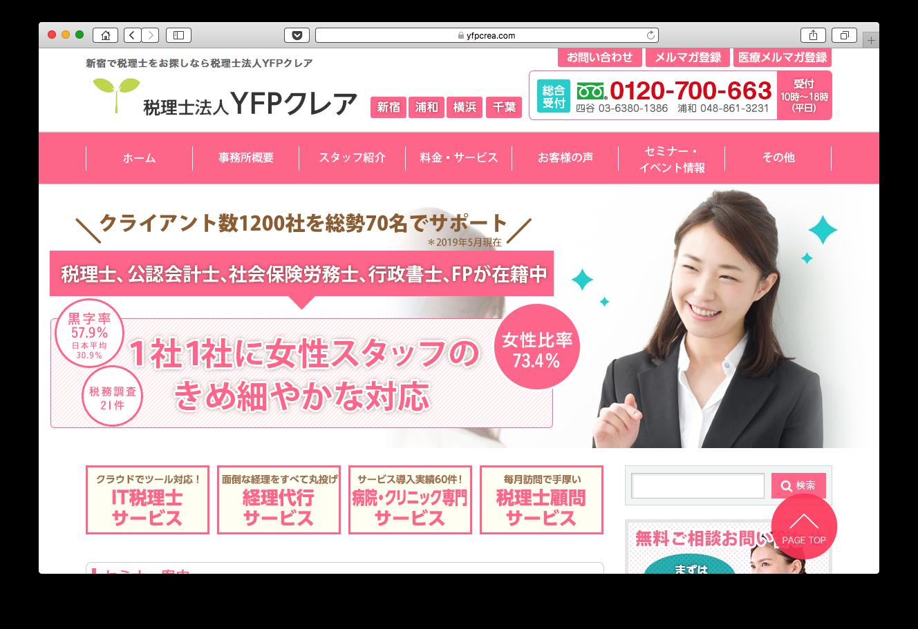 選ばれる税理士になるためのホームページのポイントとは?