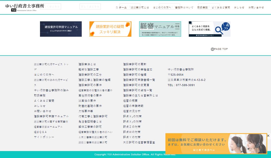 狙ったキーワードで上位表示できる、行政書士サイトを自分で作るコツ