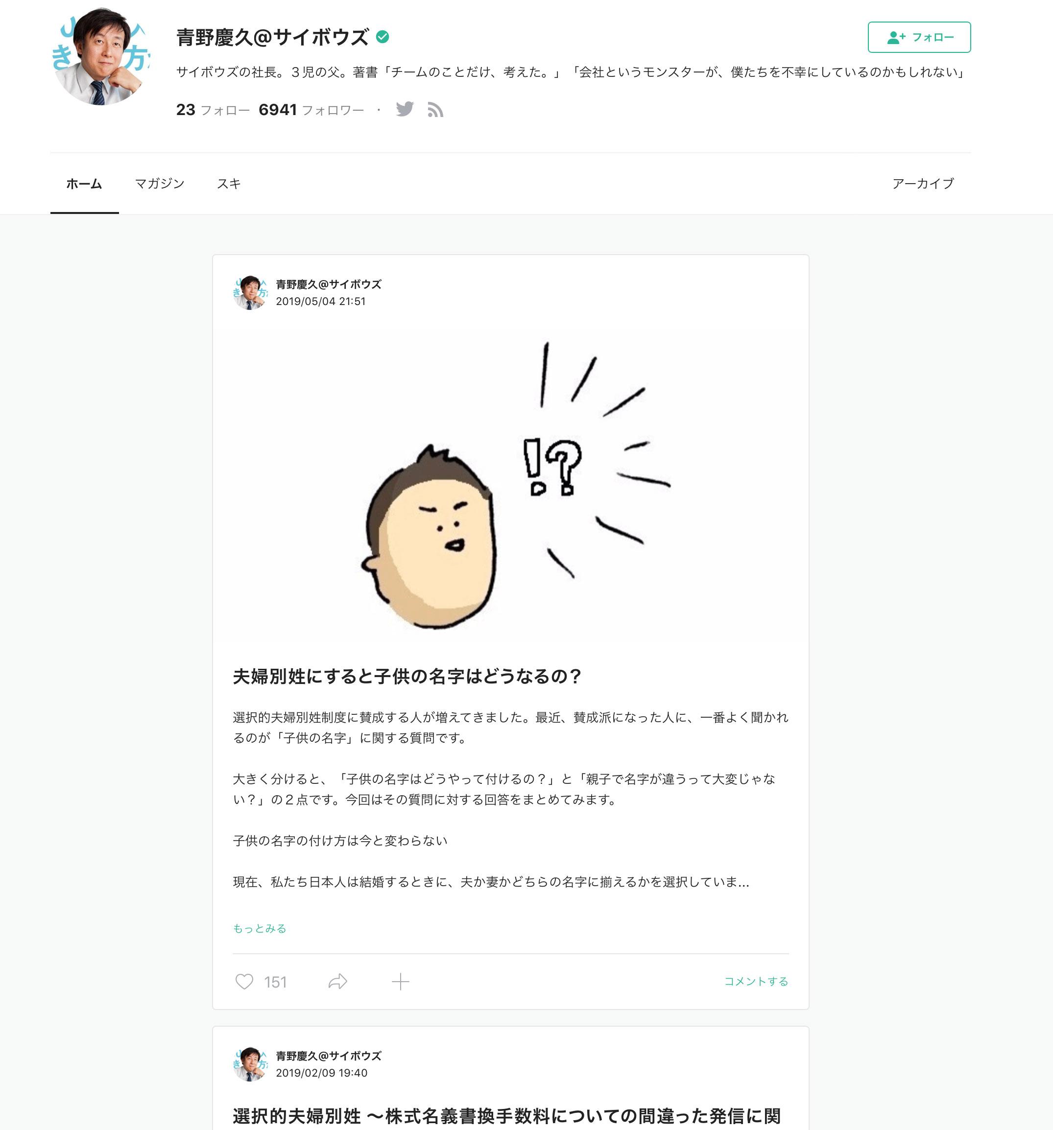 青野慶久@サイボウズさんのブログ
