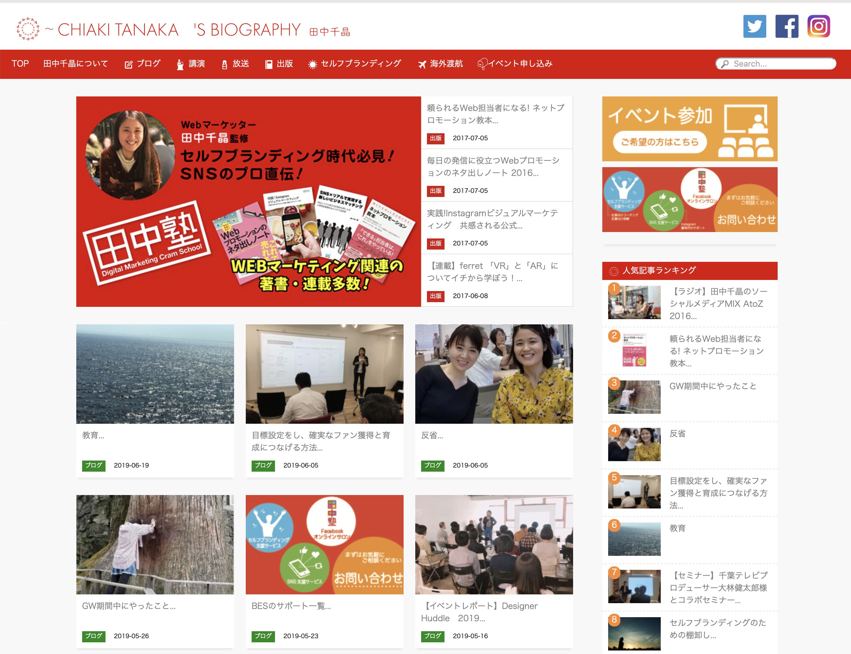 田中千晶さん公式サイト