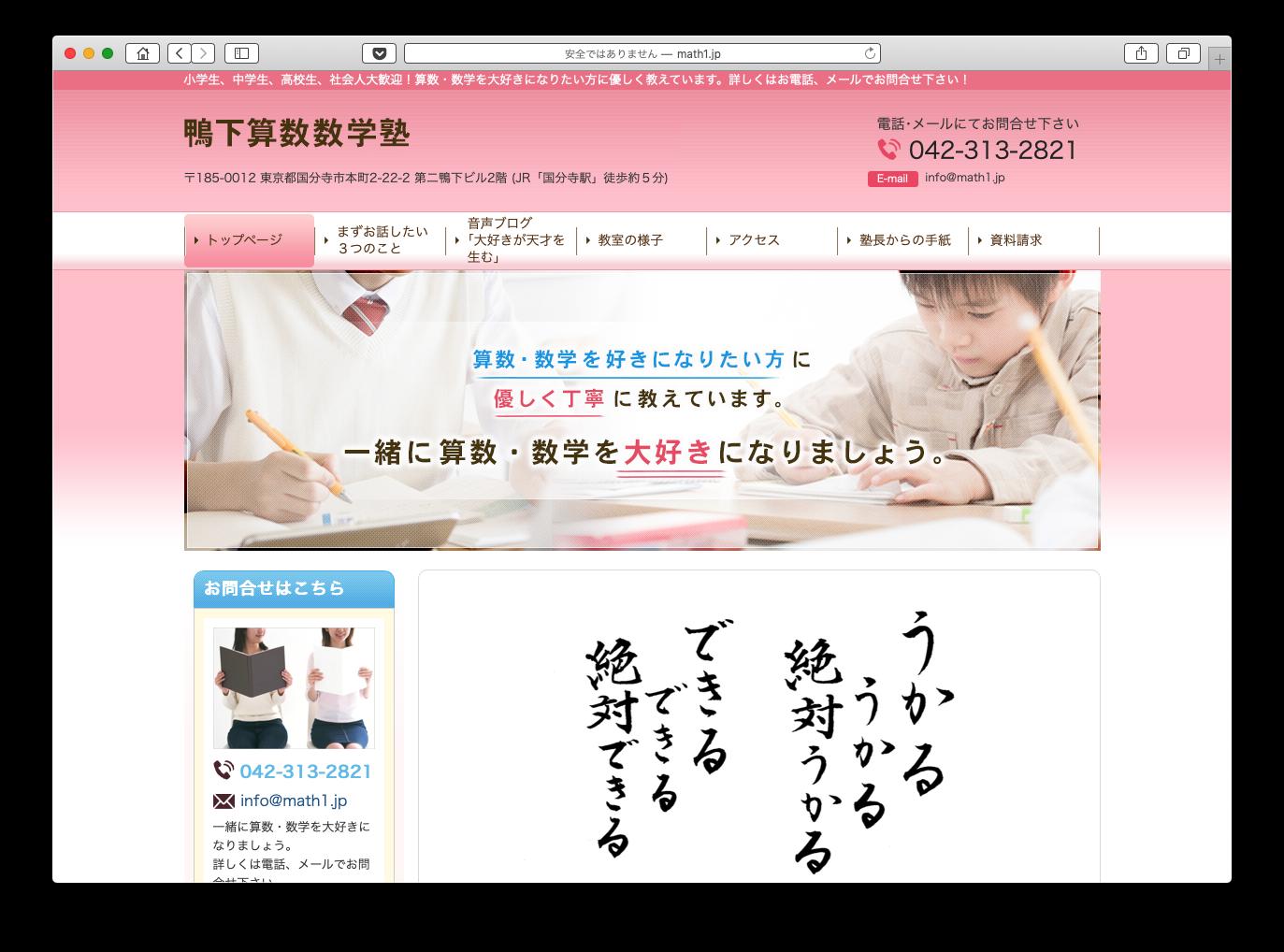 子どもを通わせたくなる塾のホームページの5つの特徴