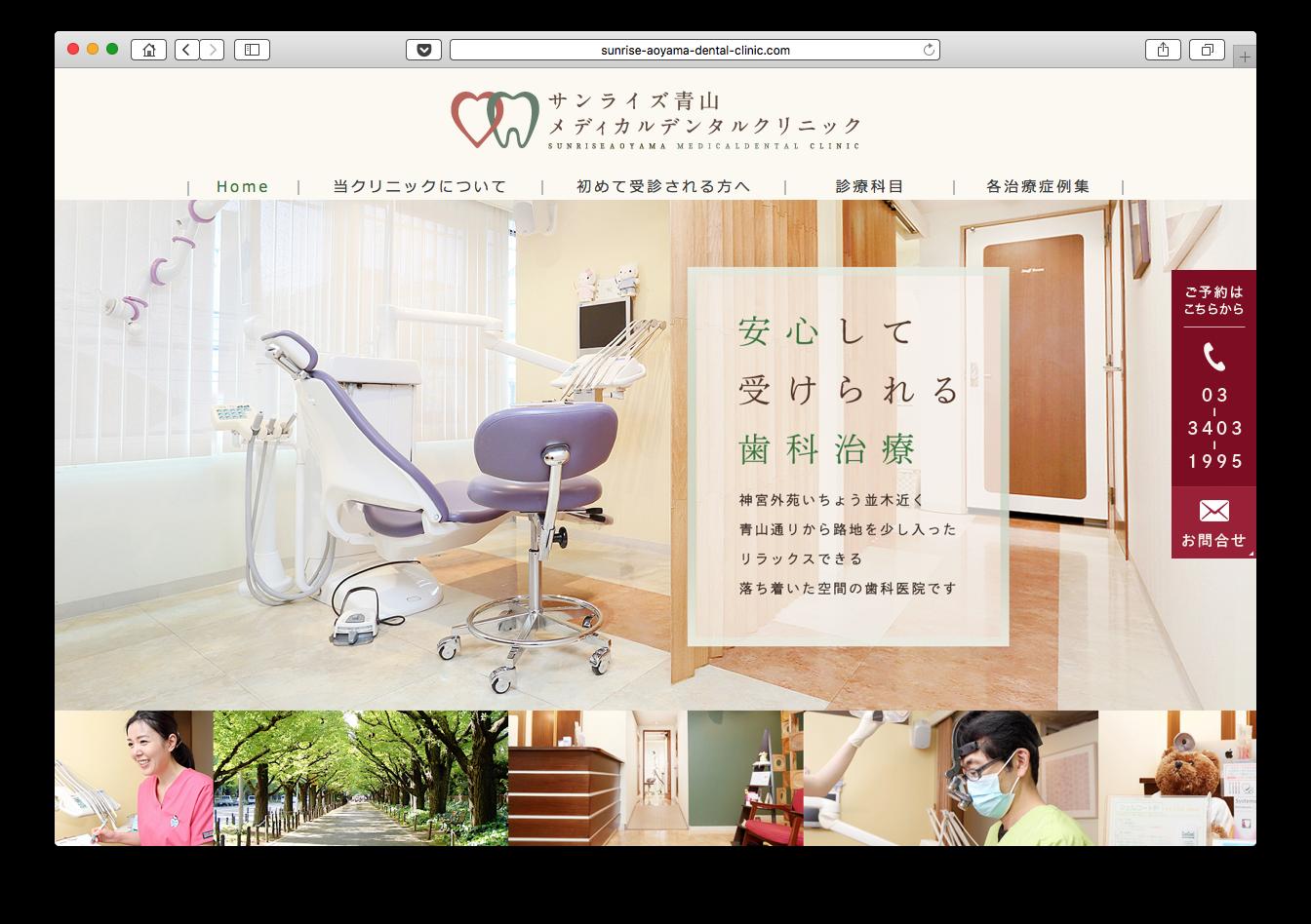 やってはいけない! 歯科医院のホームページの5つのNGポイント