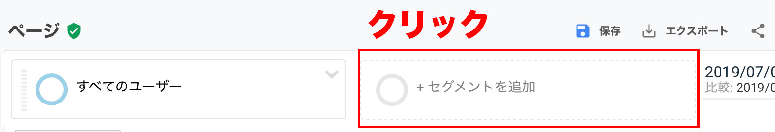 Googleアナリティクスセグメント追加