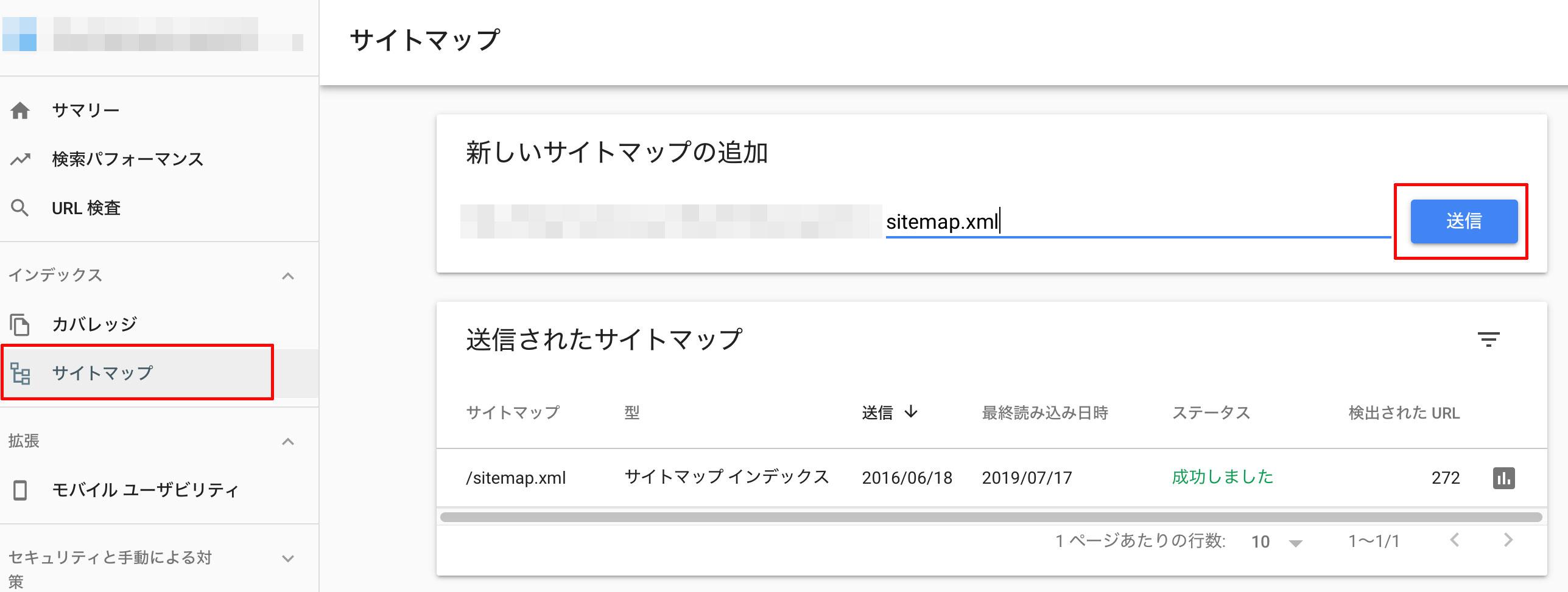 サイトマップの送信