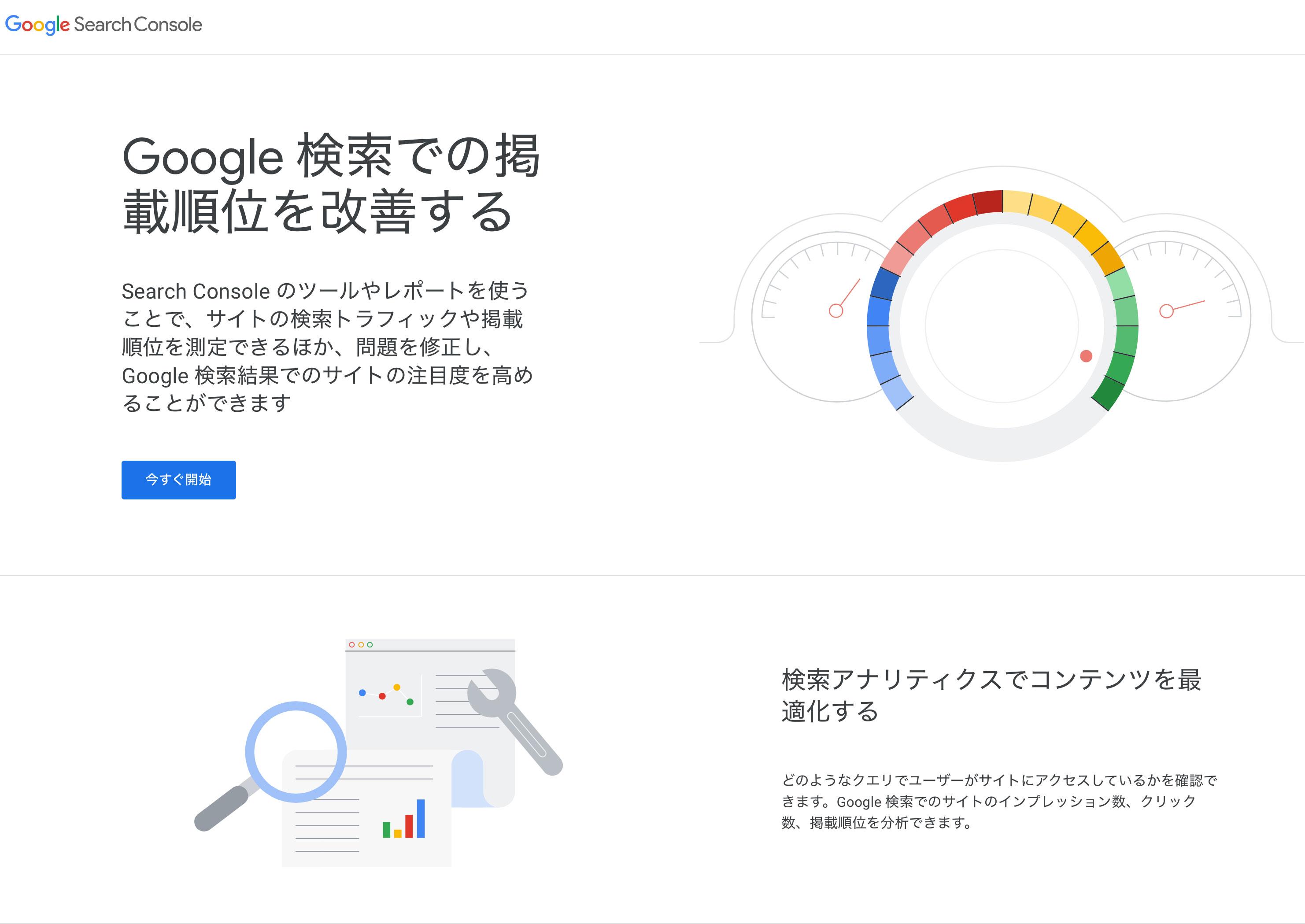 google サーチコンソールトップページ