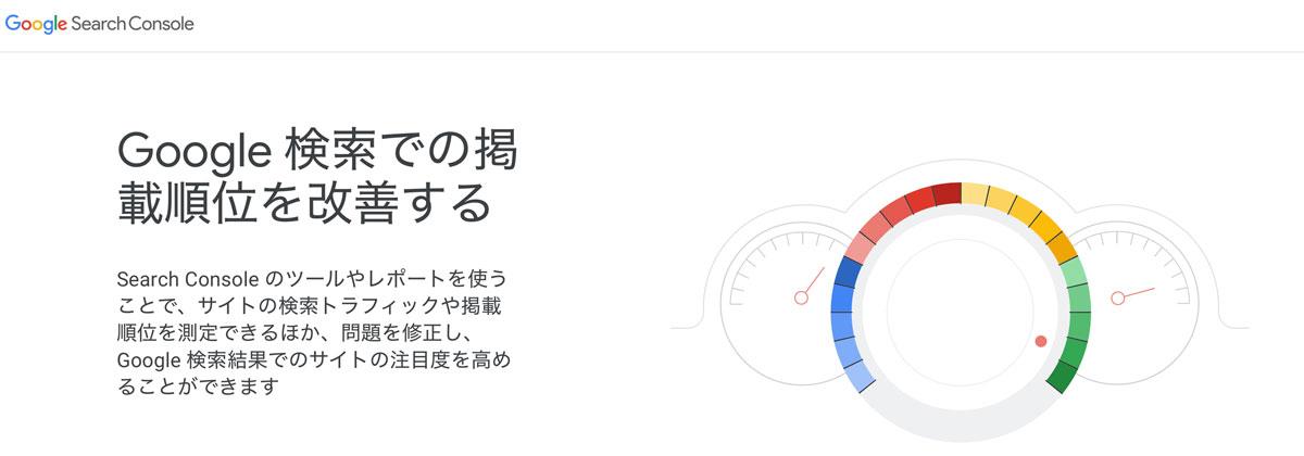 Googleサーチコンソールトップ画面サムネール画像