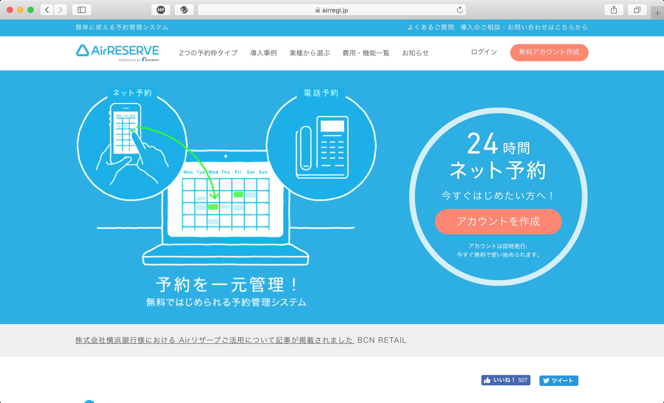 自社サイトで集客したい人のためのWeb予約サービス徹底比較