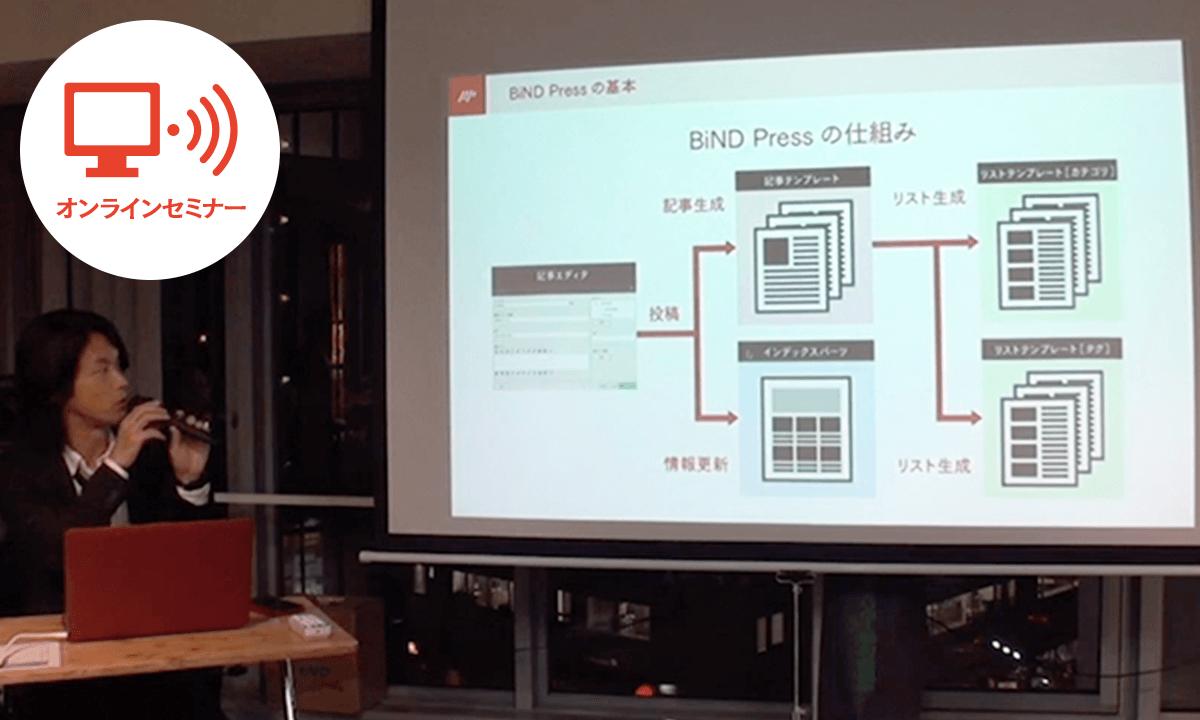 更新性&アクセスアップのススメBiND Pressでブログを活用しよう