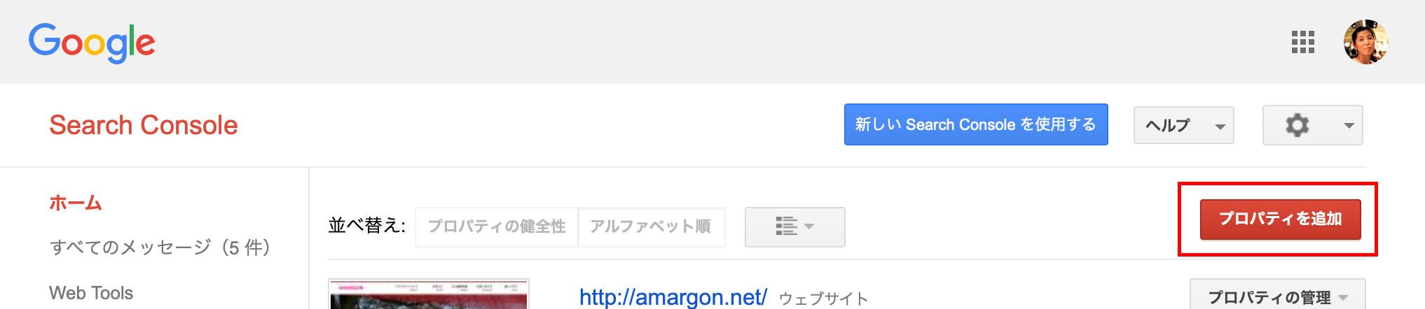 Googleサーチコンソールのプロパティ追加