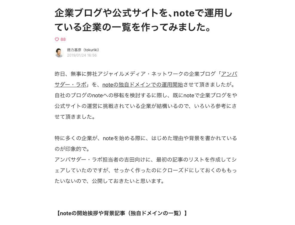 note.mu徳力さんページ