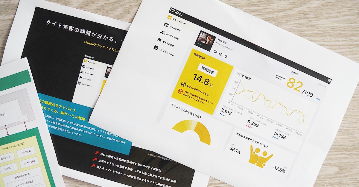 新機能マーケティングツールのイメージ