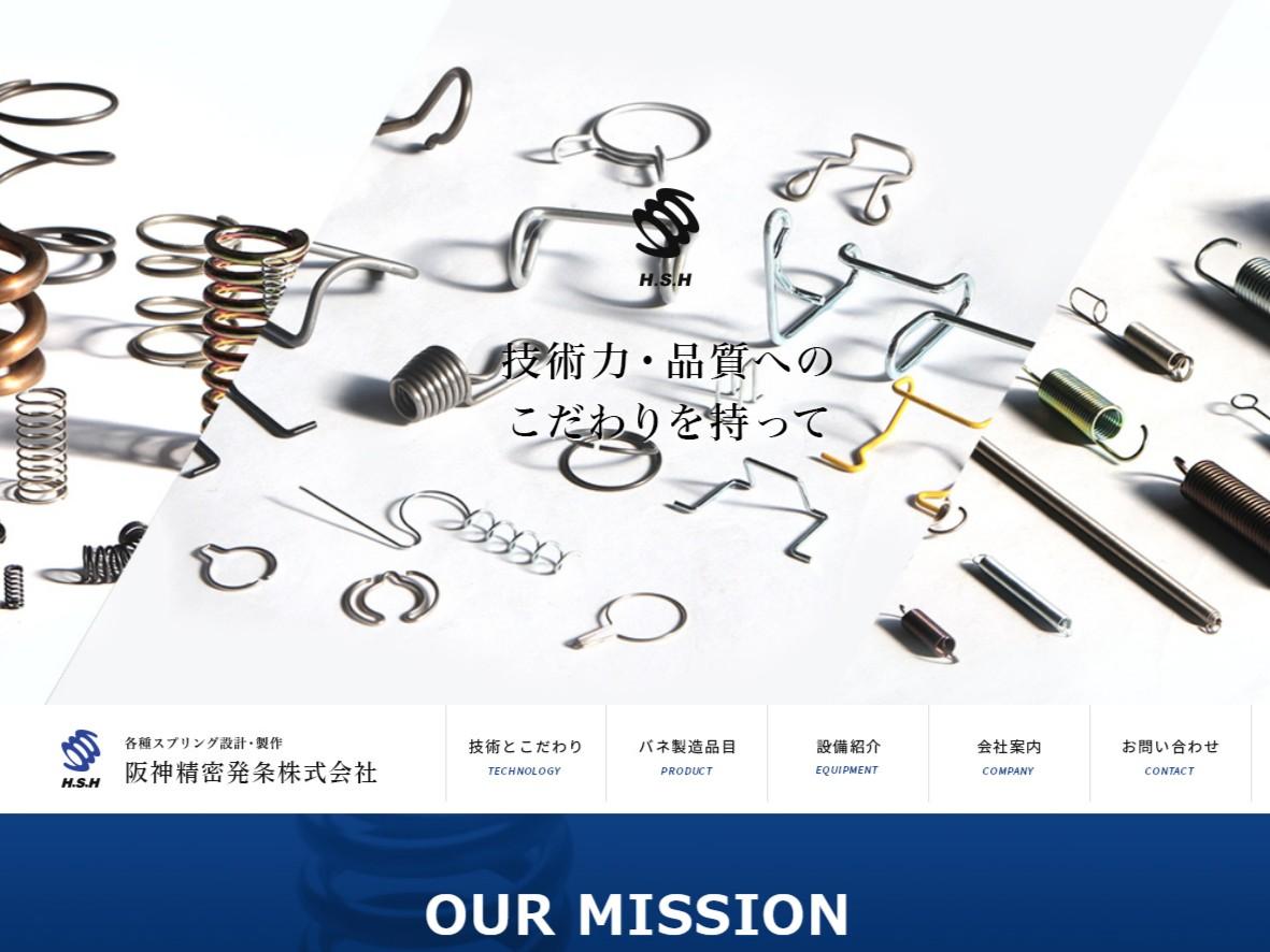 阪神精密発条株式会社