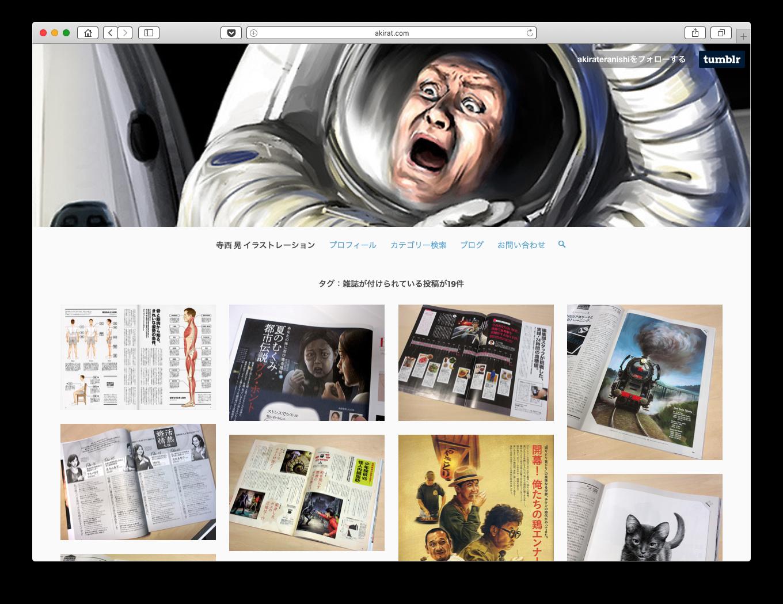 寺西晃氏のホームページ