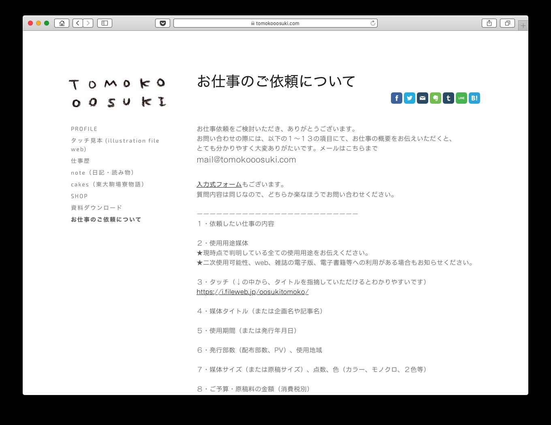 オオスキ トモコ氏のホームページ