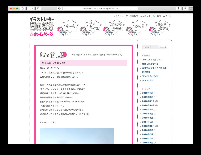 河南好美氏のホームページ