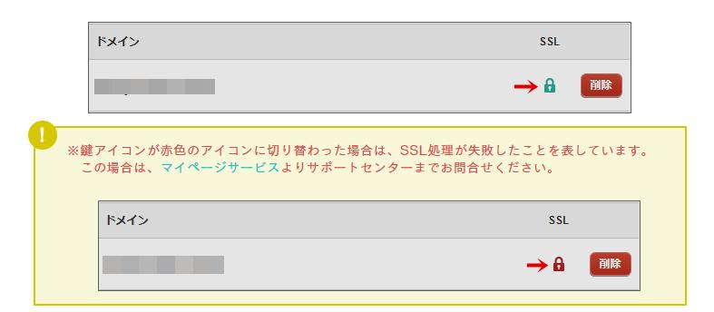 SSL化設定ボタン