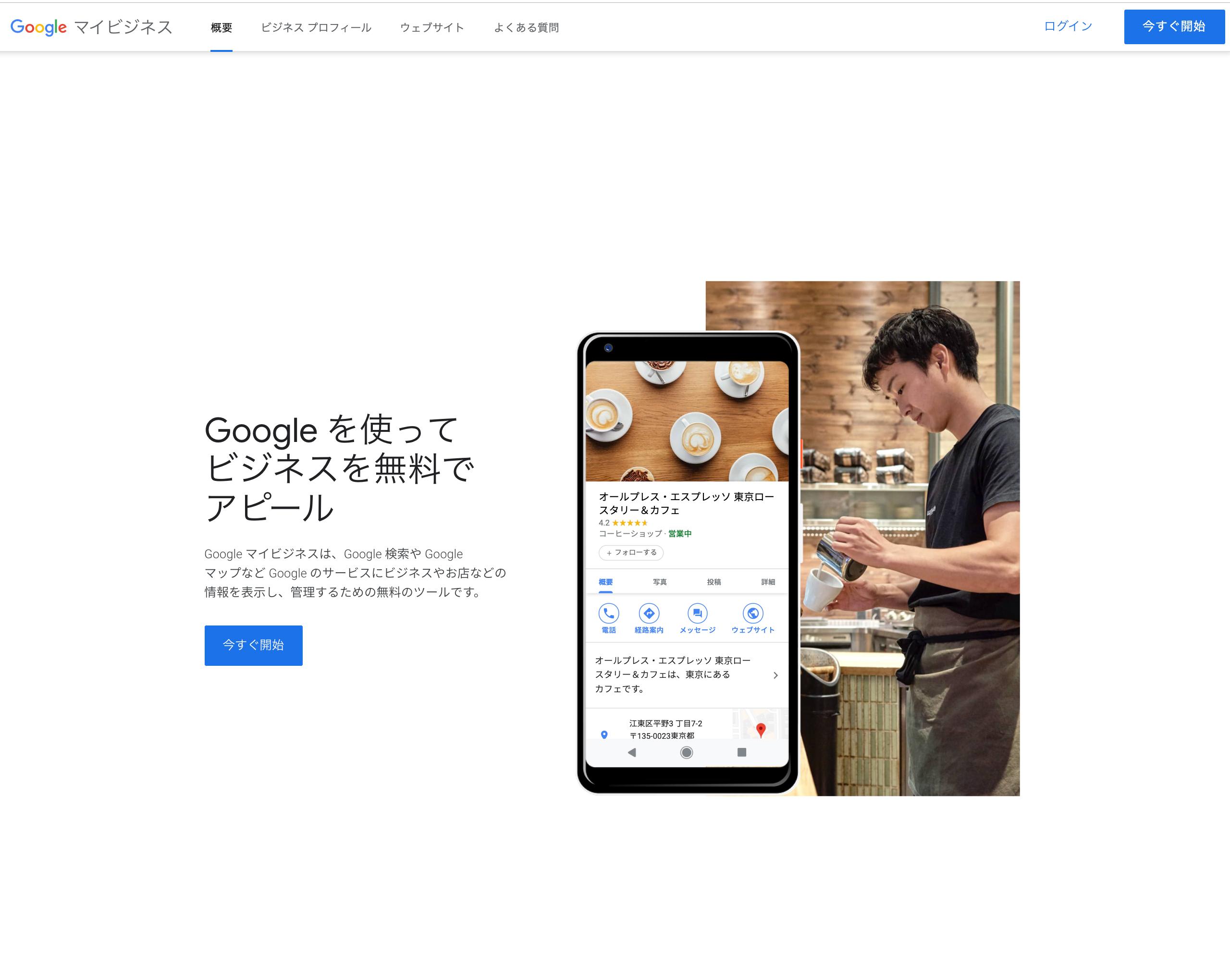 Googleマイビジネススタート画面