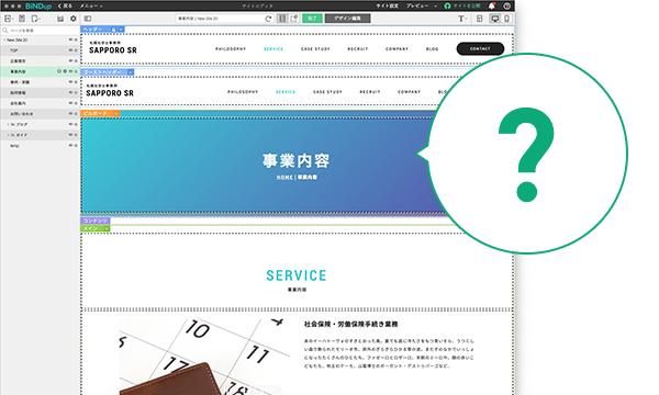 サイト設計と基本の編集
