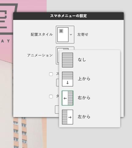 スマホメニューのアニメーション設定