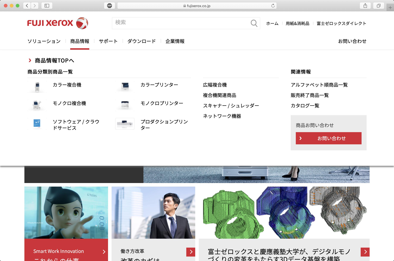 富士ゼロックスのサイト